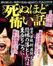 もっと死ぬほど怖い話(ミリオンコミックス)