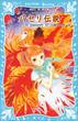 パセリ伝説 水の国の少女 memory 10(青い鳥文庫)