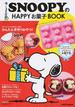 SNOOPYのHAPPYお菓子BOOK シリコーンお菓子型つき