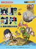 実験対決 22 学校勝ちぬき戦 科学実験対決漫画 (かがくるBOOK)
