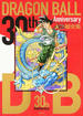 DRAGON BALL超史集 30th Anniversary(愛蔵版コミックス)