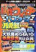 ゲーム攻略&禁断データBOOK Vol.9 妖怪ウォッチバスターズ月兎組超最速ガイド(三才ムック)