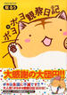 ポヨポヨ観察日記 15巻 ふわっふわのポーチ付き特装版