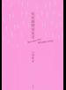 桜前線開架宣言 Born after 1970現代短歌日本代表