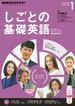 NHKテレビ しごとの基礎英語 2016年1月号
