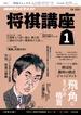 NHK 将棋講座 2016年1月号