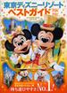 東京ディズニーリゾートベストガイド 2016-2017(Disney in Pocket)