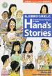 私、北朝鮮から来ました ハナのストーリー 日英対訳・バイリンガル平和教育教材