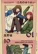 13月のゆうれい 1 (FC swing)