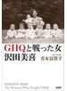 GHQと戦った女 沢田美喜
