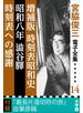 宮脇俊三 電子全集14 『増補版 時刻表昭和史/昭和八年澁谷驛/時刻表への感謝』