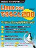 Linuxだからできること200(日経BP Next ICT選書)(日経BP Next ICT選書)