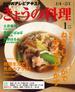 NHK きょうの料理 2016年1月号