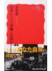 日本にとって沖縄とは何か