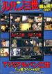 TVSPルパン三世イッキ見スペシャル!!! ハリマオの財宝を追え!!&トワイライトジェミニの秘密