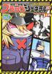 残念女幹部ブラックジェネラルさん 1 (ドラゴンコミックスエイジ)(ドラゴンコミックスエイジ)