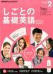 NHK しごとの基礎英語 2016年 02月号 [雑誌]