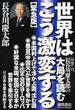 長谷川慶太郎の大局を読む 2016−17 世界はこう激変する