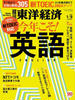 週刊東洋経済2016年1月9日号