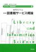 図書館サービス概論 第2版