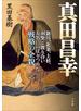 真田昌幸 徳川、北条、上杉、羽柴と渡り合い大名にのぼりつめた戦略の全貌