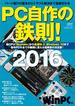 PC自作の鉄則!2016(日経BP Next ICT選書)(日経BP Next ICT選書)
