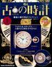 古の時計 改訂版 2016年 1/27号 [雑誌]
