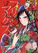 プリマックス 3 (ヤングジャンプコミックス)(ヤングジャンプコミックス)