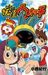 妖怪ウォッチ 9 (コロコロコミックス)