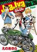 ジャジャ 20 (サンデーGXコミックス)(サンデーGXコミックス)