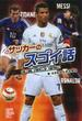 サッカーのスゴイ話(ポプラポケット文庫)