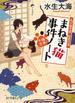 千福万来!まねき猫事件ノート 化け猫の夏、初恋の夏(ポプラ文庫ピュアフル)