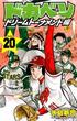 ドカベン ドリームトーナメント編20 (少年チャンピオン・コミックス)(少年チャンピオン・コミックス)