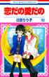 恋だの愛だの 10 (花とゆめCOMICS)(花とゆめコミックス)