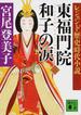 東福門院和子の涙 上(講談社文庫)