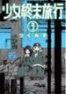 少女終末旅行 3 (BUNCH COMICS)(バンチコミックス)