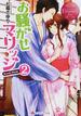 お騒がせマリッジ Kana & Eichi 2(エタニティ文庫)
