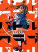 バトルクラブ 1 新装版 (コミック)(YKコミックス)