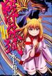 戦国妖狐 16 (BLADE COMICS)(BLADE COMICS(ブレイドコミックス))