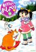 動物のおしゃべり♥ 15 (BAMBOO COMICS)