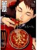 食男 Be COMICS 1