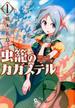 虫篭のカガステル(RYU COMICS) 7巻セット
