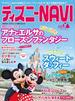 ディズニーNAVI'16 冬のイベント&春休みspecial(1週間MOOK)