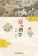 京の酒学(臨川選書)