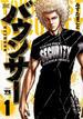 バウンサー(ヤングチャンピオン・コミックス) 7巻セット