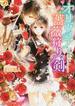 オリヴィアと薔薇狩りの剣 1(角川ビーンズ文庫)