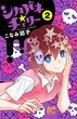 シカバネ★チェリー 2(プリンセス・コミックス)