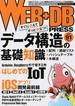 WEB+DB PRESS Vol.91 特集データ構造 はじめてのIoT iOSアプリ開発 Slack