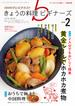 NHK きょうの料理ビギナーズ 2016年2月号