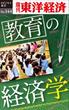 教育の経済学-週刊東洋経済eビジネス新書No.144(週刊東洋経済eビジネス新書)